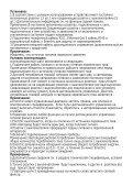 ENERCHIC Энергосберегающий сетевой фильтр ... - Tuncmatik - Page 4