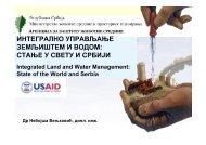 Интегрално управљање земљиштем и водом, Др Небојша ...