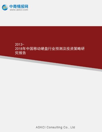 2013- 2018年中国移动硬盘行业预测及投资策略研究报告 - 中商情报网