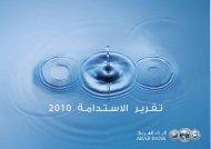 البنك العربي - Arab Bank