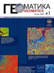 полной версии издания - Геоматика