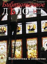 14 '09 - Российская национальная библиотека