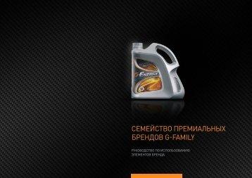 семейство премиальных брендов g-family - Gazpromneft-oil.com