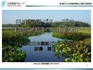 1 第3回「ICTと生物多様性」に関する研究会 - LCA日本フォーラム