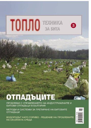 #3 2006.indd - Ерато