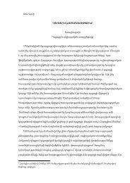 Ջոն Դյուի ԴՊՐՈՑԸ ԵՎ ՀԱՍԱՐԱԿՈՒԹՅՈՒՆԸ Առաջին գլուխ ...
