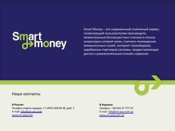 Слайд 1 - SmartMoney - онлайн казино, развлекательное ...
