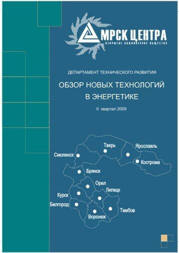 Департамент технического развития ОАО «МРСК Центра»