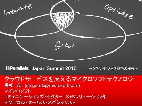 Japan Summit 2010 - Parallels