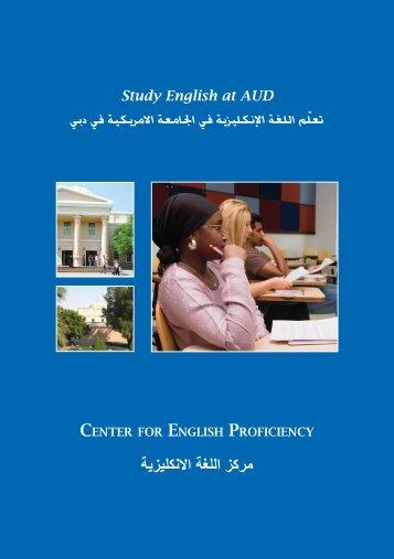 مركز اللغة االنكليزية - American University in Dubai