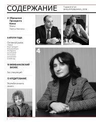 Годовой отчет 2008 - Внешпромбанк