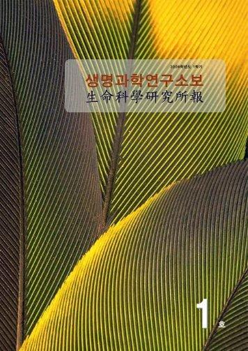 생명과학연구소보 生命科學研究所報 - 강원대학교