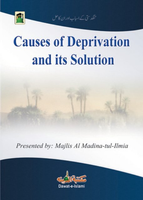 Causes of Deprivation and its Solution - Dawat-e-Islami