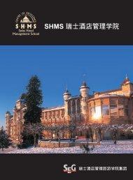 SHMS 瑞士酒店管理學院- Caux Campus - SEG瑞士酒店管理教育集团