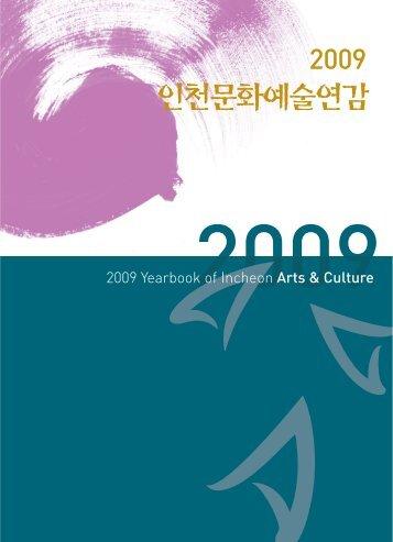 2009년 전통예술분야 총론 - 경북북부권문화정보센터