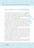 2009년 전통예술분야 총론 - 경북북부권문화정보센터 - Page 4