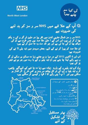 آپ کے عال قے میں NHS سر و سز کو بد لنے کی ضرورت ہے