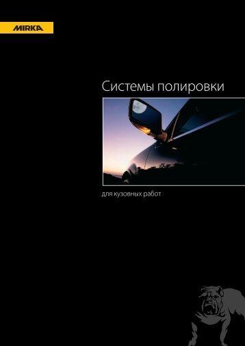 Системы полировки - Санкт-Петербургский центр абразивов
