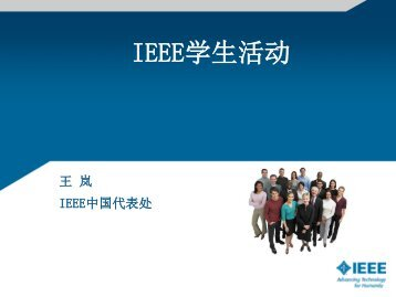 下载 - IEEE中国