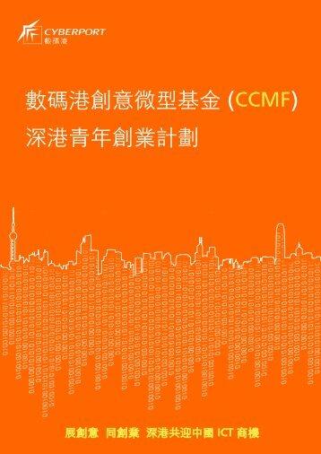 數碼港創意微型基金(CCMF) 深港青年創業計劃 - Cyberport