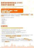 數碼港創意微型基金(CCMF) 深港青年創業計劃 - Cyberport - Seite 2