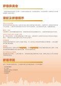 數碼港創意微型基金(CCMF) 深港青年創業計劃 - Cyberport - Seite 3