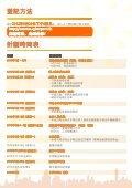 數碼港創意微型基金(CCMF) 深港青年創業計劃 - Cyberport - Seite 4