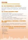 數碼港創意微型基金(CCMF) 深港青年創業計劃 - Cyberport - Seite 5