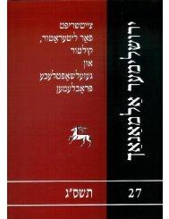 The Gaon of Vilna's Yiddish Dialect - Dovid Katz