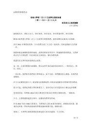 (請核對現場發言) 香港大學第一百八十五屆學位頒授典禮二零一一年十 ...