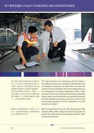 (PDF: 2.03MB / 14頁) (開啟新視窗) - 民航處
