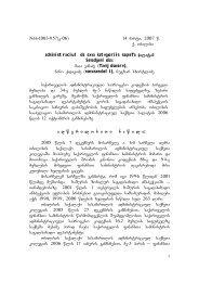 14 marti, 2007 wq Tbilisi administraciul da sxva kategoriis saqmeTa ...