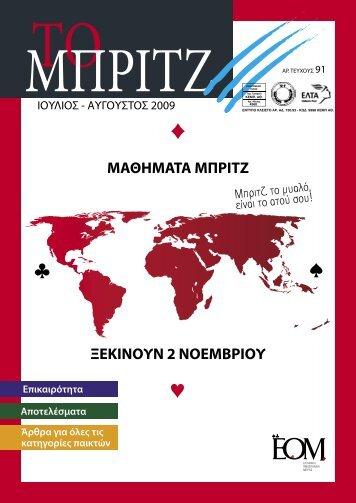 Τεύχος 91 - Ελληνική Ομοσπονδία Μπριτζ