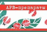 АРВ-препараты - Позитивный сайт Челябинска