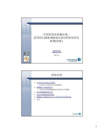中国饮用水检测法规– 采用吹扫捕集/PID/ELCD分析挥发性有机物 ...