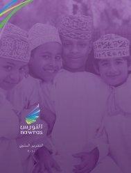 التقارير السنوية 2010 - Nawras