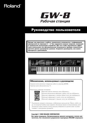 Ðàáî÷àÿ ñòàíöèÿ Руководство пользователя - Roland