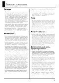 Ðàáî÷àÿ ñòàíöèÿ Руководство пользователя - Roland - Page 5