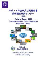 平成18年度研究活動報告書 流体融合研究センター - 東北大学 流体 ...
