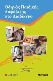 Οδηγός Παιδικής Ασφάλειας - Special Education