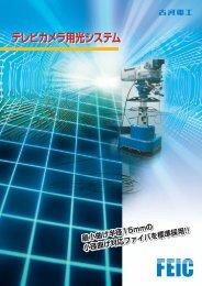 テレビカメラ用光システム(PDF 9314KB) - 古河電気工業株式会社
