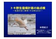 トキ野生復帰計画の総点検 - 新潟大学農学部