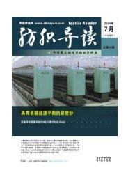 目录 - 中国纱线网