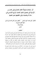 ﺃﺜﺭ ﺍﺴﺘﺨﺩﺍﻡ ﻁﺭﻴﻘﺔ ﺍﻟﺘﻌﻠﻡ ﺍﻟﻤﺘﻤﺎﺯﺝ ﻓﻲ ﺍﻟﻤﺩﺍﺭﺱ ﺍﻷﺭﺩﻨﻴﺔ ﻓﻲ ﺘﺤﺼﻴل ﺘﻼﻤﻴﺫ ... - جامعة دمشق