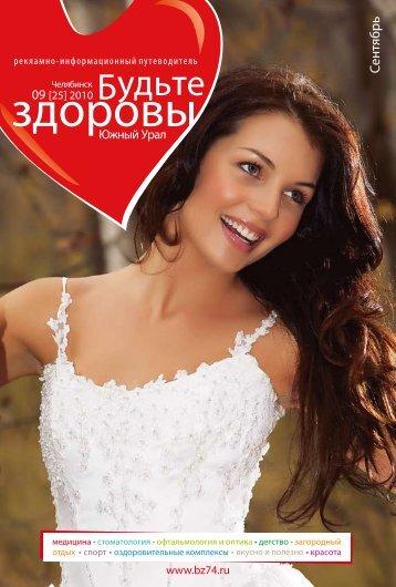 выпуск №9 (25) - Медицинский портал Челябинска bz74.ru