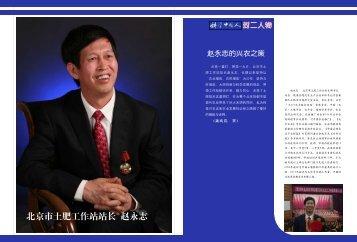 北京市土肥工作站站长赵永志 - 中国科技创新网