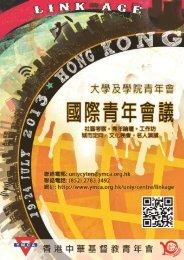 海外參加者 - 香港中華基督教青年會