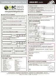 参展报名申请表 - GBC上海国际绿色建筑与节能展