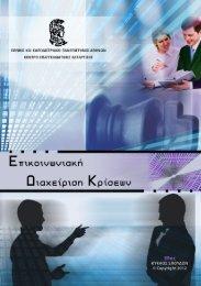 Πιστοποίηση Ε.ΚΕ.ΠΙΣ. - Προγράμματα Συμπληρωματικής εξ ...