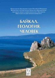 Открыть документ (4.65 mb) - Труды ученых ИГУ - Иркутский ...